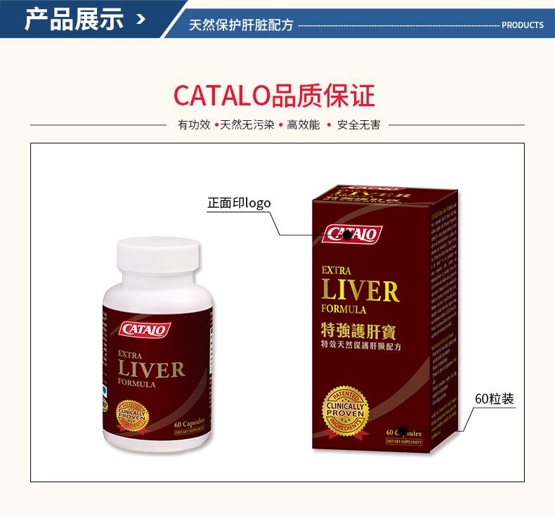 CATALO特强护肝宝美国家得路进口解酒胶囊奶蓟草提取物有益肝脏 ¥328.00 强健男人 第8张