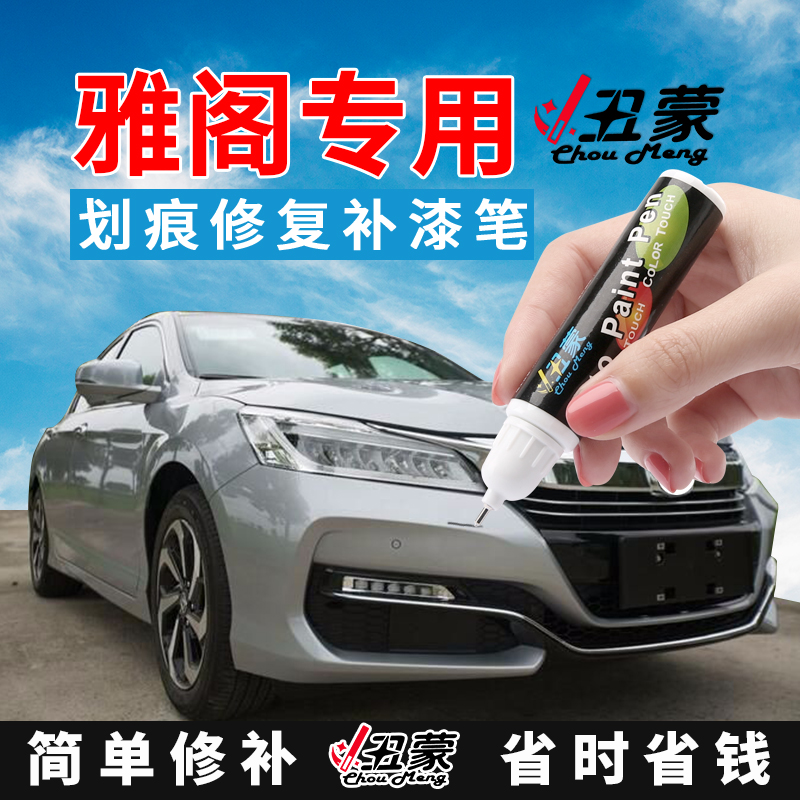 Honda Nine Generation Accord Touch Up Pen Aft Black Glacial Silver