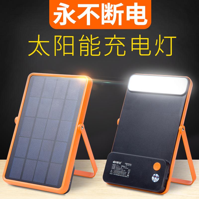 太阳能户外手提灯可充电便携露营灯超亮照明家用应急灯野营帐篷灯