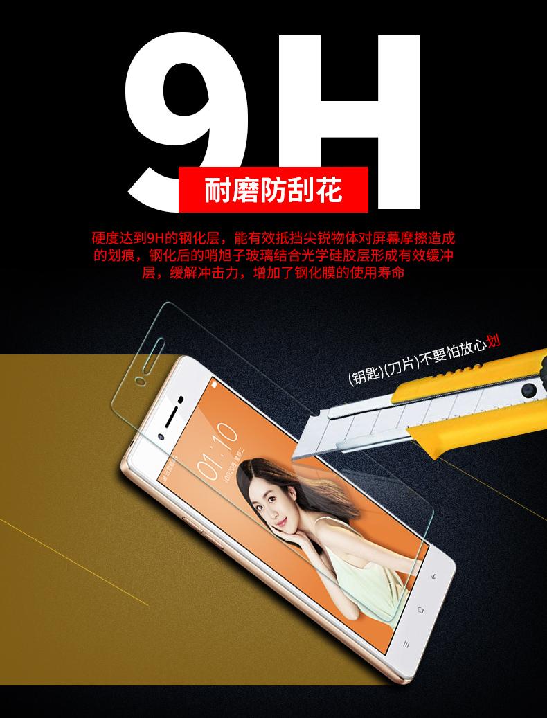 美丽标记 oppoa33钢化膜 oppoa33m钢化玻璃膜手机防爆膜A33T贴膜