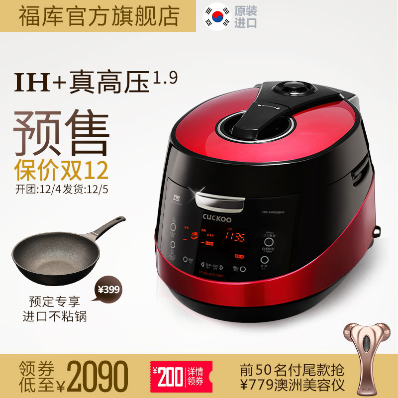 cuckoo fuqua crphn1038fr fuqua rice cooker korea original intelligent ih rice cooker 50l