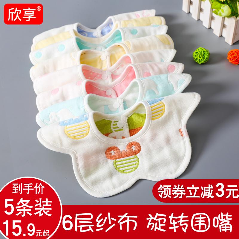 360-degree rotating bib baby saliva towel cotton gauze newborn child baby waterproof bib summer thin section