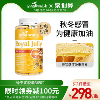 goodhealth good health natural royal jelly royal jelly soft capsules pure New Zealand imported 365 capsules