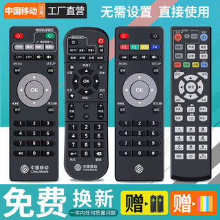 Suitable for China Mobile TV network set-top box remote control broadband Mobai and Mobai box Migu Guangdong Jiulian Technology CM101S CM201-2 original universal universal digital tv box