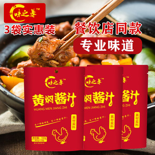 160g*3 bags of Weizhizun Yellow Braised Chicken Rice Sauce Seasoning Household Commercial Secret Recipe Special Cooking Pack