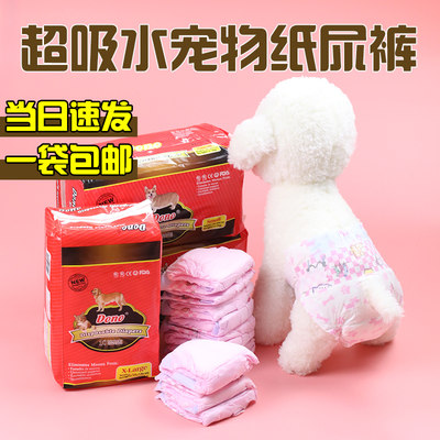 Pet aunt towel, bitch, dog, physiological pants, female diapers, male dog, menstrual pants, hygiene and safety, teddy cat, diapers