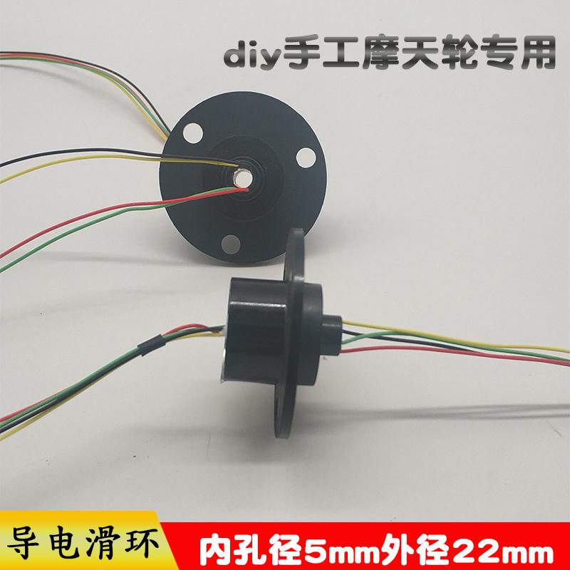 竹艺摩天轮导电滑环集电环空心轴微型通孔式导电滑环内径5mm4路