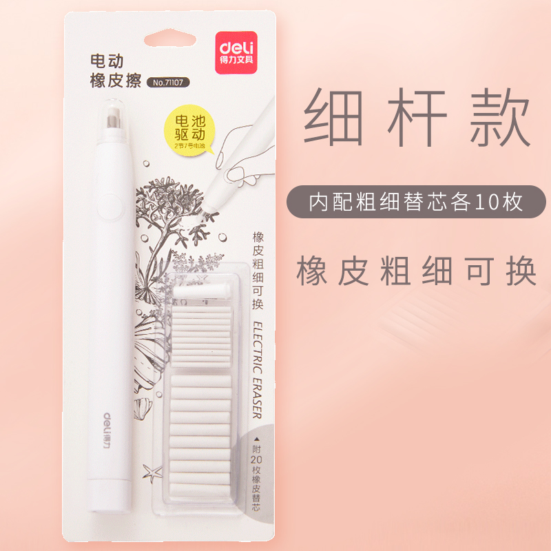 Thin Rod Type - White