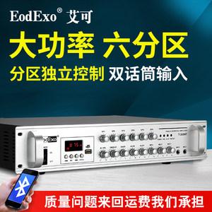 EodExoT-100M定压功放机大功率专业分区音响功放机专业校园广播空放机家用背景音乐蓝牙功放机吸顶喇叭功放