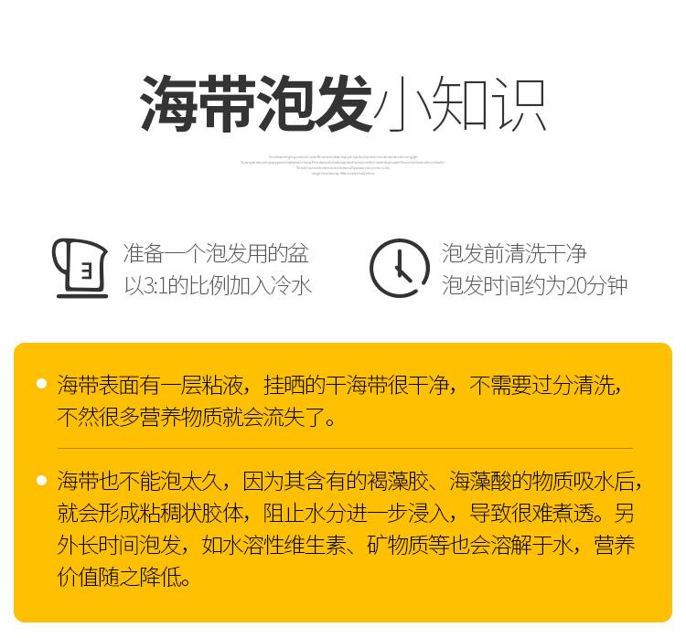 【金海林】霞浦海带丝干货500g 10