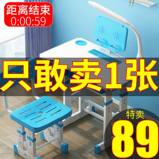Children's desk and chair suit learning table household desk chair can be lifted and reduced simple children's and primary school students' desks and chairs