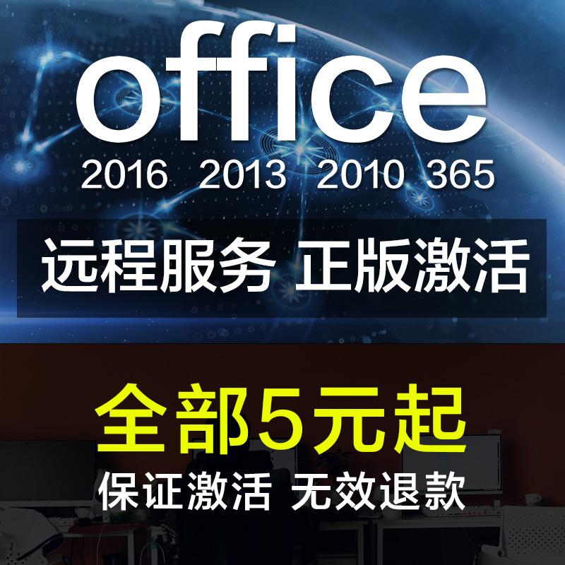 微软激活office2016201020193652013专业码密钥增强版永久正版密匙visio2016wordproject016019mac