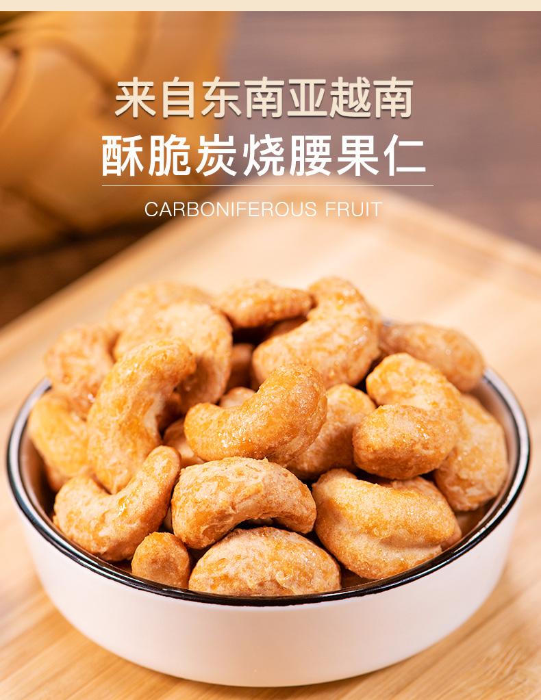 比比妙新货越南特产炭烧腰果仁罐装盐焗腰果原味坚果炒货零食详细照片