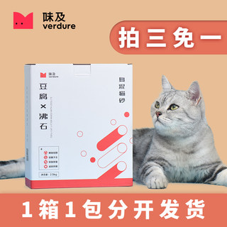 Taste and zeolite tofu compound cat litter 2.5kg/6L deodorizing factor, dust-free cat products, fast water absorption