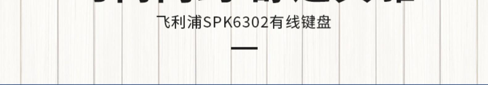 【官方专卖店】飞利浦有线键盘滑鼠套组超薄巧克力轻声办公家用商务打字防水臺式笔电接口外接薄膜详细照片