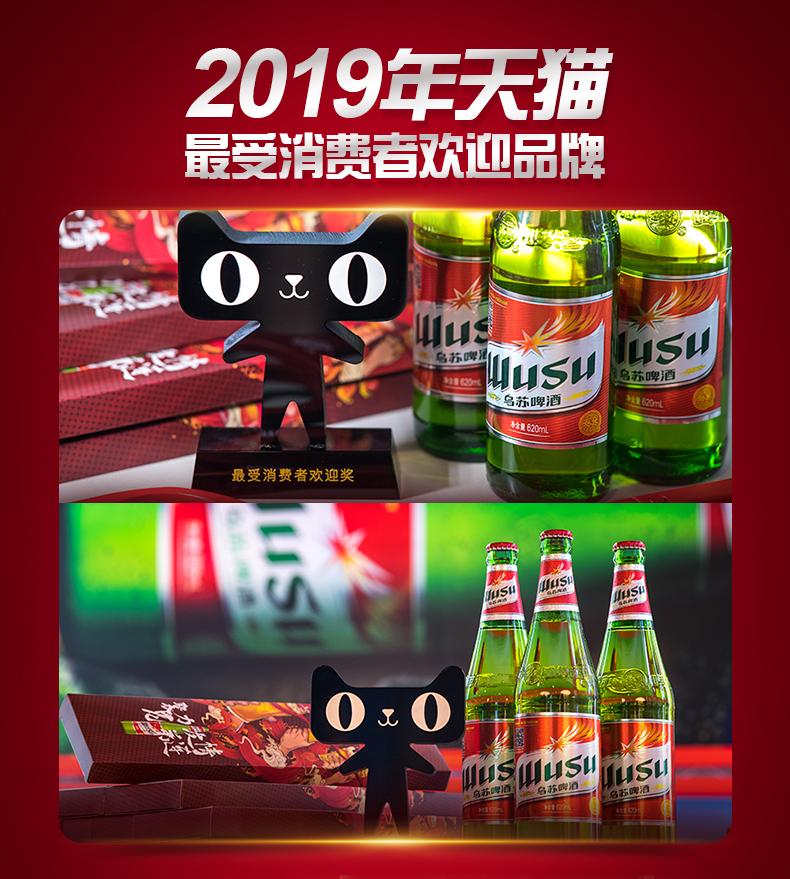 新疆啤酒 大红乌苏啤酒 500ml*12瓶 图2