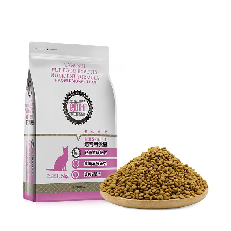 44.00元包邮【朗仕】美毛低盐天然猫粮1.5kg