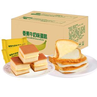 【买一送一】水果味夹心蛋糕2箱