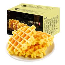 华夫饼干整箱早餐面包蛋糕充饥夜宵点心速食懒人零食小吃休闲食品