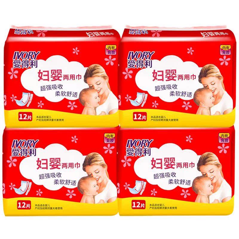 Sản phẩm băng vệ sinh chuyên dụng - Nguồn cung cấp tiền sản sau sinh