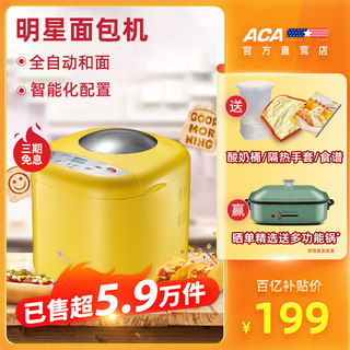 ACA bread machine home automatic and dough kneading intelligent multi-functional breakfast steamed bread baking and spitting driver mb500