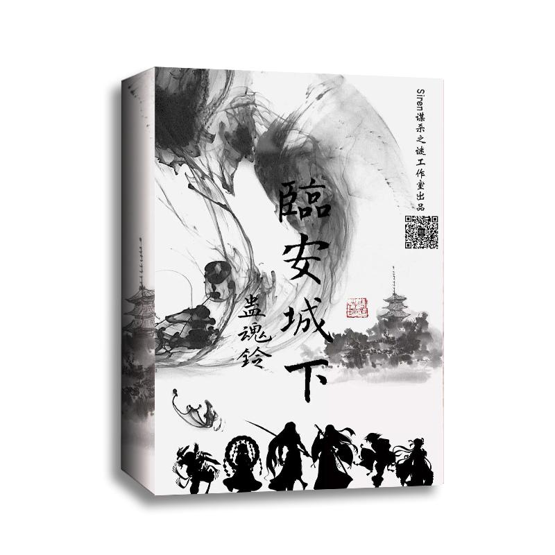 蠱魂鈴2—臨安城下》6人劇本殺古代還原家國經典siren正版盒