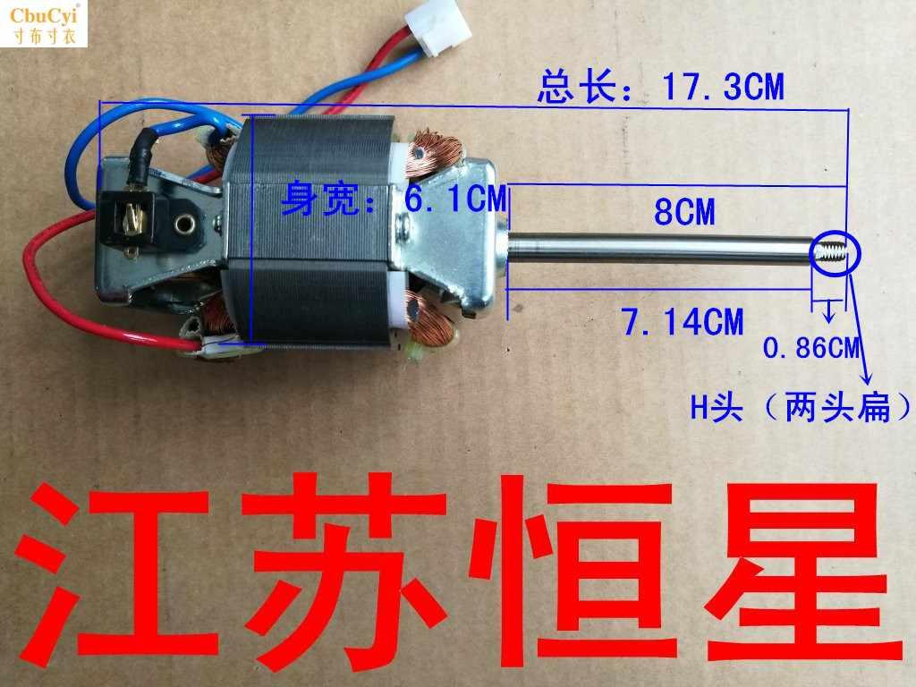 全新豆浆机电机马达通用豆浆机电机HC6331纯铜电机 豆浆机