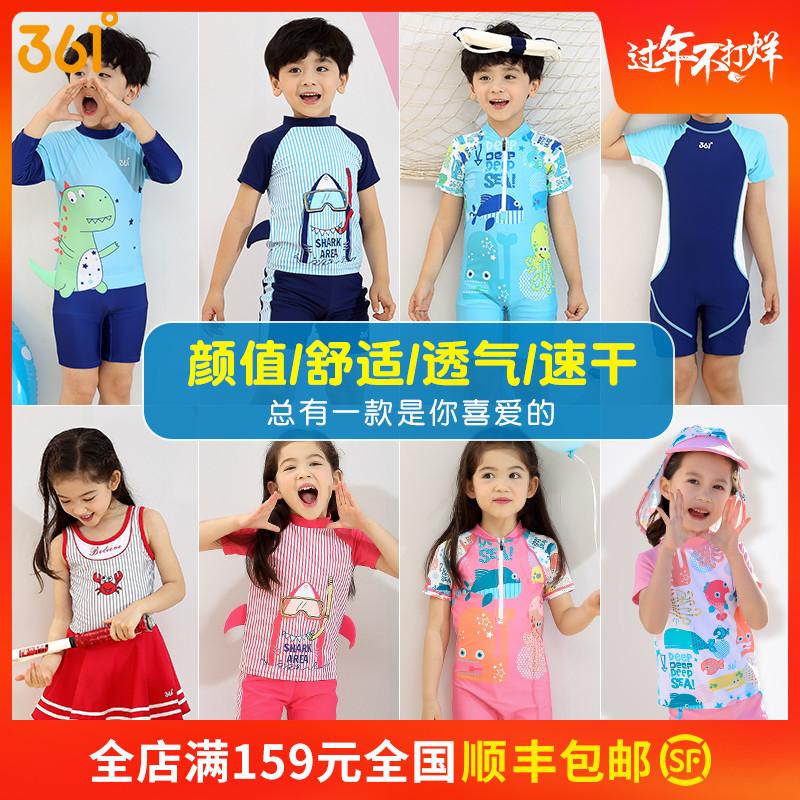 361度 防晒儿童泳衣套装 聚划算+天猫优惠券折后¥39包邮(¥59-20)多款多色可选