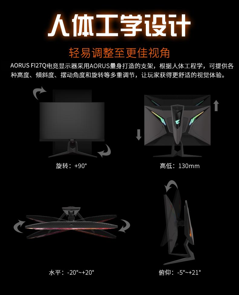 """技嘉 AORUS FI27Q 27"""" 战术显示器 QHD 165Hz 1ms HDR FreeSync 防撕裂 G-Sync 10bits IPS"""