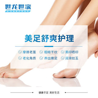 Shilong Family Family now offers seven pieces of care for elastic, smooth, beautiful and lubricated feet