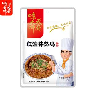 【天府味大师】红油味钵钵鸡调料2包