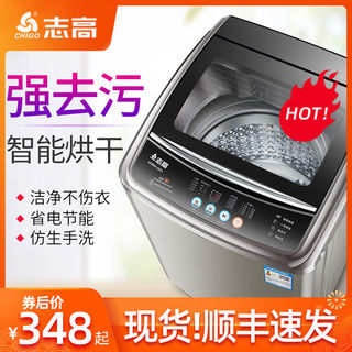 Chigo 6/7kg washing machine for home use mini automatic dormitory for baby drying and washing