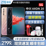 Spot Express SF Express] ZTE/ZTE Tianji Axon 20 commercial under-screen camera 5G mobile phone Snapdragon 765G full Netcom official flagship game music phone ZTE Tianji a20