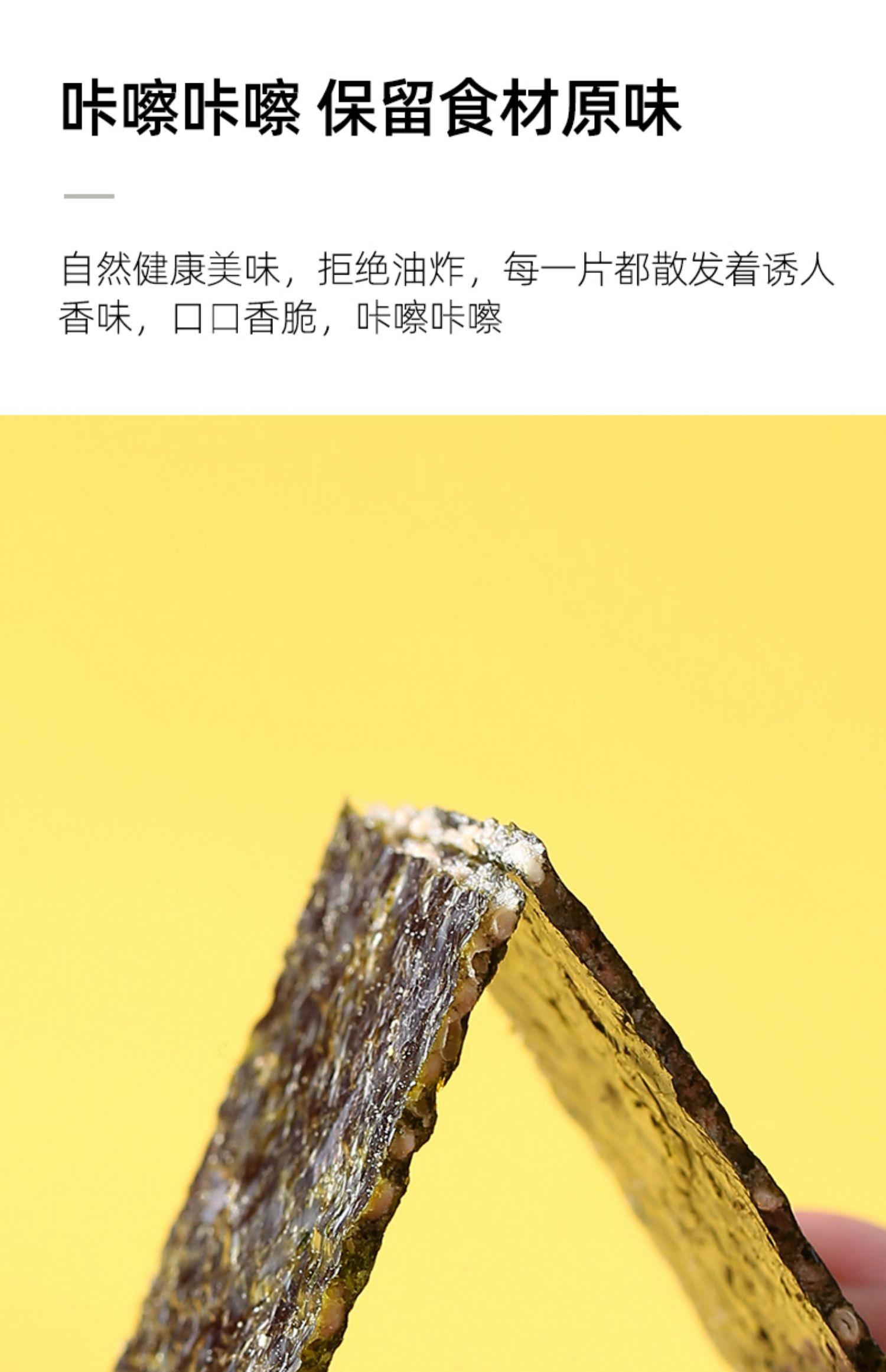 【藤壶岛】芝麻夹心海苔脆5罐