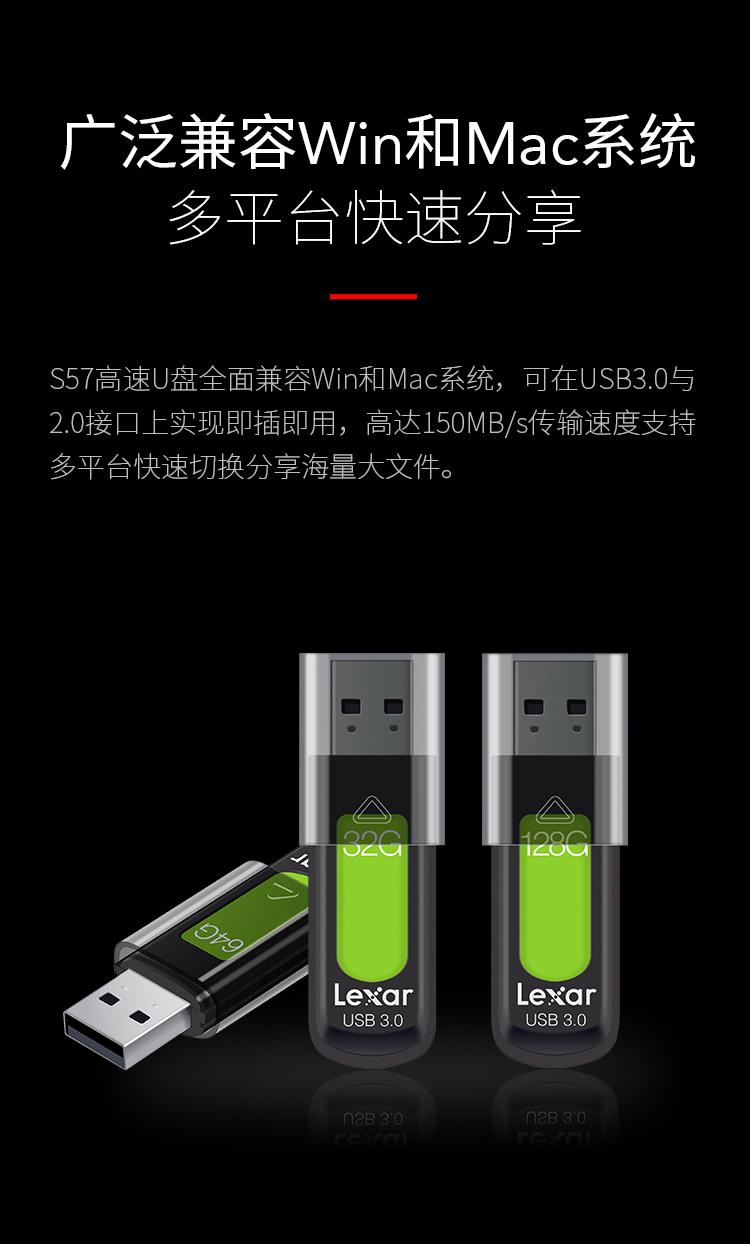 雷克沙 S57 128GB优盘 USB3.0高速U盘 图6