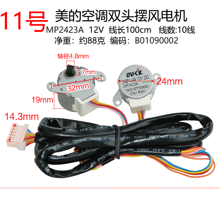Air Conditioner Synchronous Motor 24
