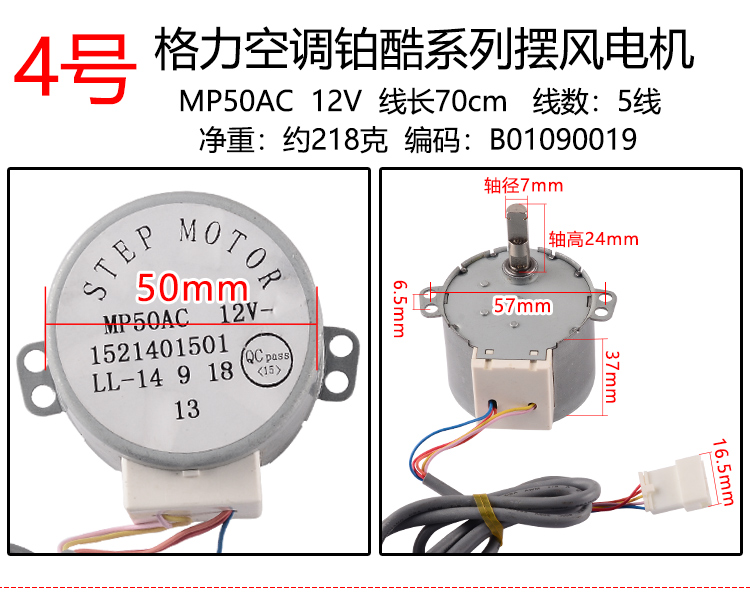 Air Conditioner Synchronous Motor 12