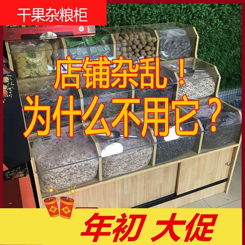 超市货架散装五谷杂粮木质展示柜粮食桶米粮桶粮油米面便利店