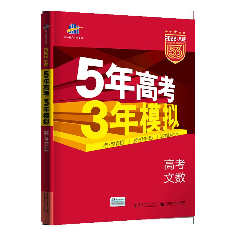 2022新版五年高考三年模拟数学Aa版高中数学文科数学高二高三高考总复习第一轮5年高考3年模拟文数53a版高考数学文数试