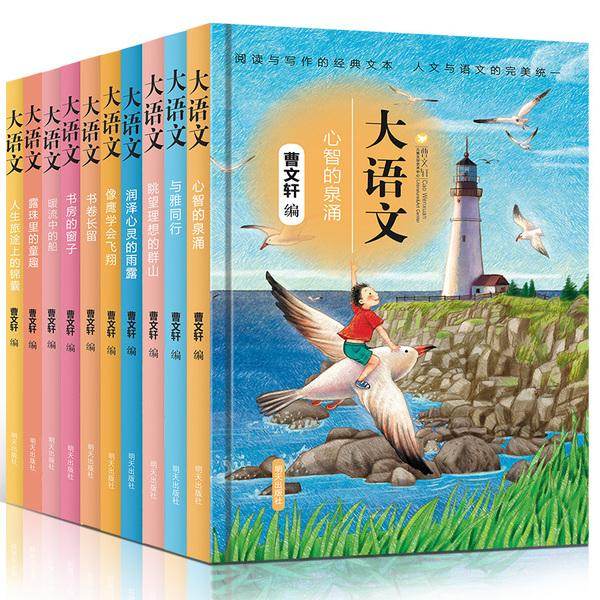 《大语文》曹文轩系列全套10册
