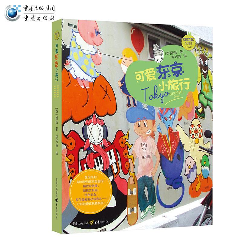 《可爱东京小旅行》读者/著女性特色畅销旅游东京日本旅行流行美食创意娃娃文具精致杂货铺让娃娃带你玩转东京