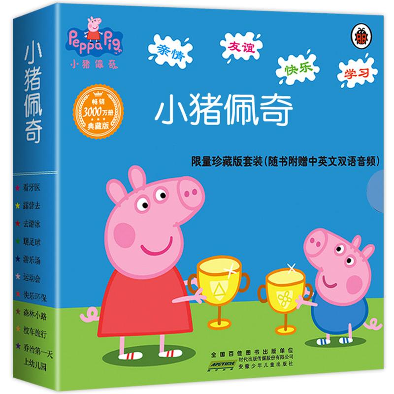 小猪佩奇绘本专辑全套10册