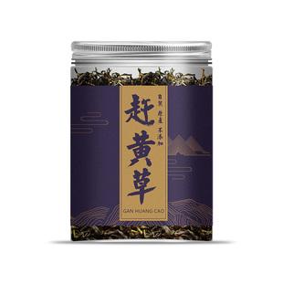 古藺趕黃草益肝茶轉氨酶茶葉溪黃草漢方草本養生茶益甘茶