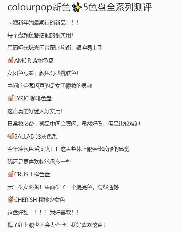 MC BEAUTY美國Colourpop Crush lyric amor ballad love struck五色眼影盤