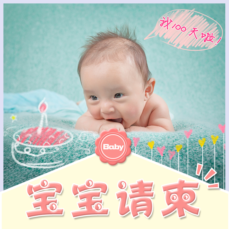 Baby Hundred Days Full Moon Birthday Party Creative WeChat Electronic Invitation Old Custom