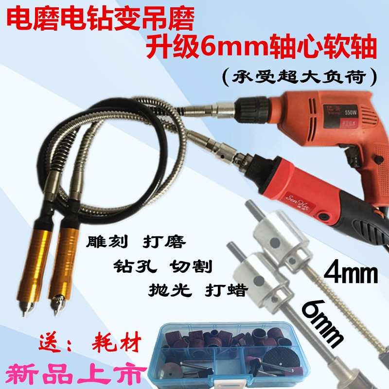 夹头电钻延长万向手柄软管吊磨机多功能软轴软轴通用电磨连接轴