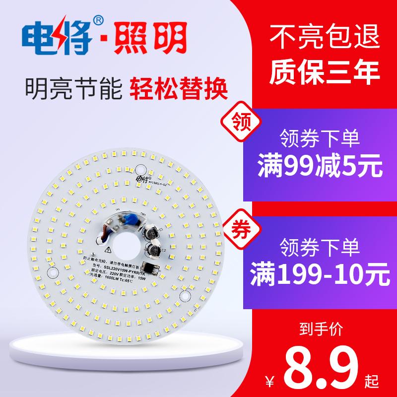 led吸顶灯灯芯圆形改造灯免驱动灯条节能灯泡灯盘贴片灯珠