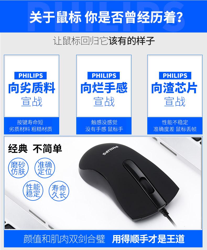 飞利浦滑鼠有线静音办公游戏笔记本臺式家用网咖通用游戏滑鼠详细照片