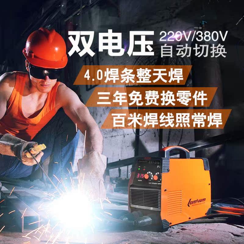 工具德国耐用两用博世龙韵电焊机250315220v380v工具全自动直流
