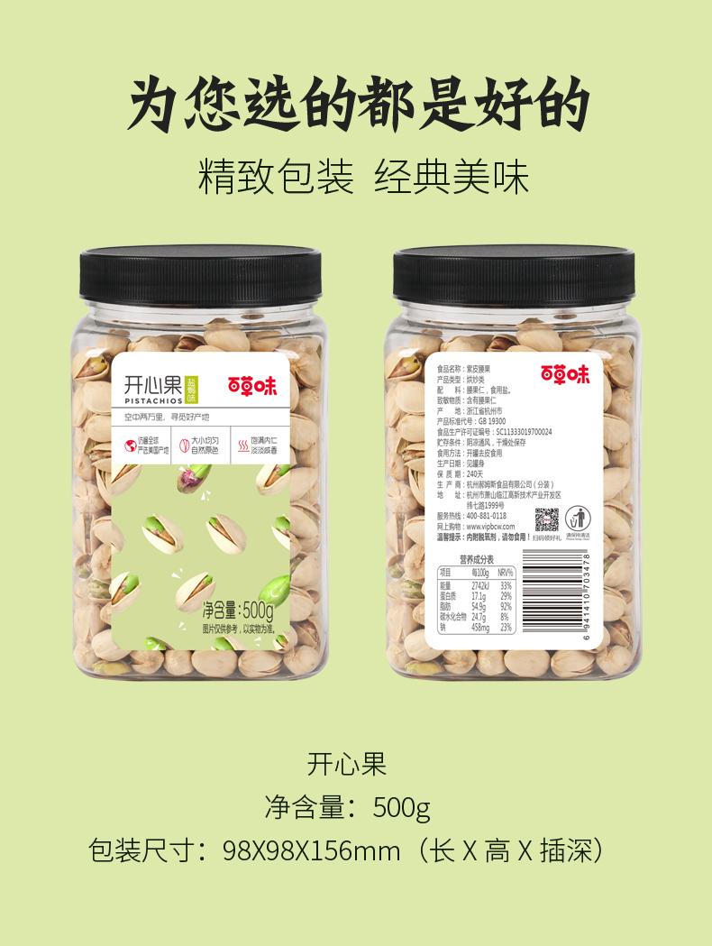 百草味 原色无漂白 盐焗味开心果 500g/罐 图12